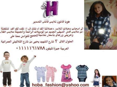 2926bf8806f9c ملابس بواقى تصدير   ملابس أطفال - في الجيزة - مصر