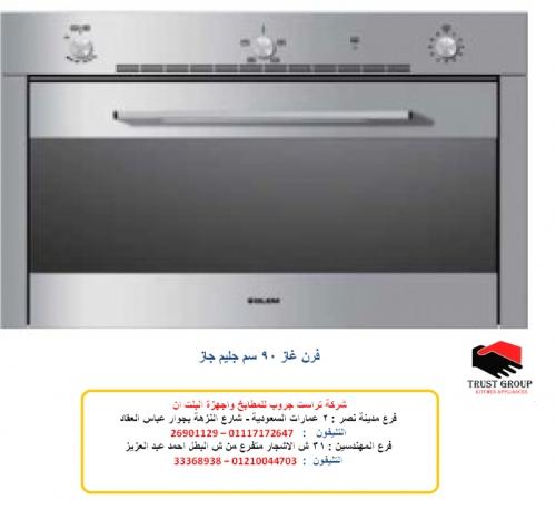 فرن بلت ان غاز جليم جاز فرن بلت ان كهرباء جليم جاز اسعار مميزة أجهزة مطبخ في الجيزة مصر وسيطك