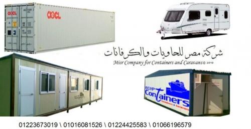 بيع وشراء حاويات وكرفانات شاحنات نقل في القاهرة مصر وسيطك